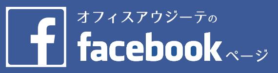 オフィスアウジーテFacebookページ